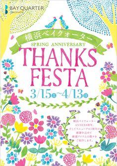 横浜ベイクォーターANNEX4周年「THANKS FESTA」