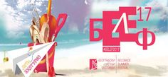 Начался BELEF — Белградский летний фестиваль