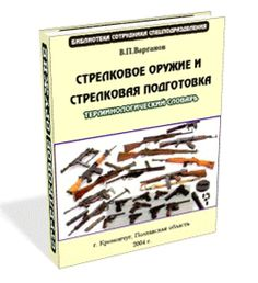 Стрелковое Military, English, English Language, Army, Military Man