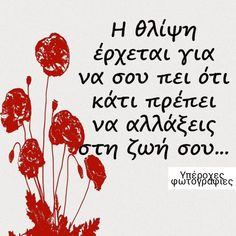 Greek Quotes, Deep Thoughts, Motto, Wise Words, Me Quotes, Motivation, Charts, Funny, Posters