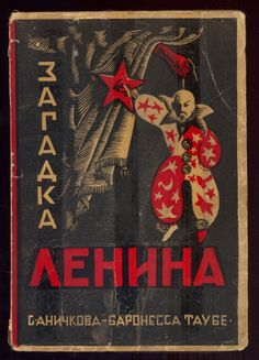 Constructivism does not have to be Communist. Some anti-Soviet Constructivism: The Lenin Enigma, by Baroness Taube, Russian book cover published in Prague, 1935. More here: http://elan-kazak.ru/?q=arhiv/anichkova-s-baronessa-taube-zagadka-lenina-i