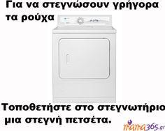 Για να στεγνώσουν πιο γρήγορα τα ρούχα... Washing Machine, Home Appliances, House Appliances, Appliances
