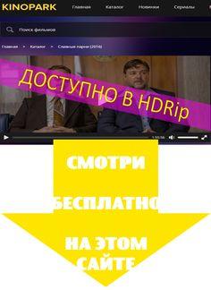 славные парни на английском с субтитрами Фильм доступен к просмотру на сайте http://kinopark6.tumblr.com