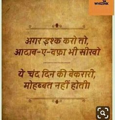 Super funny quotes in hindi sad ideas Funny Quotes In Hindi, Shyari Quotes, Sufi Quotes, Game Quotes, Motivational Quotes In Hindi, Super Funny Quotes, Sad Love Quotes, Romantic Love Quotes, Hindi Qoutes