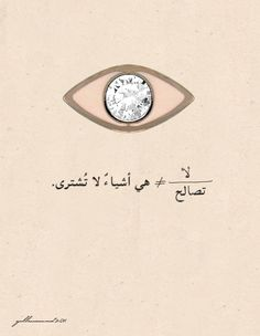 أترى حين أفقأ عينيك،. ثم أثبت جوهرتين مكانهما.. هل ترى؟ هي أشياء لا تشترى