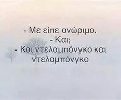 Uploaded by Find images and videos about quotes, greek quotes and greek on We Heart It - the app to get lost in what you love. Funny Greek Quotes, Funny Quotes, Speak Quotes, Greek Words, Just For Laughs, Sarcasm, Quote Of The Day, I Laughed, Funny Stuff