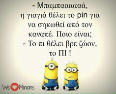 We Love Minions, Funny Greek Quotes, Episode Choose Your Story, Kai, Funny Statuses, Funny Times, Twisted Humor, Just For Laughs, Funny Moments