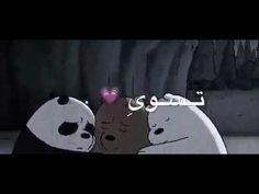 Pin By Khaled Al Sharef On Music Videos Cartoon Wallpaper Hd We Bare Bears Wallpapers Cartoon Wallpaper