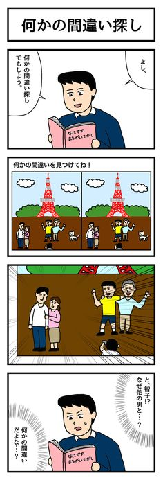 何かの間違い探し Japanese Funny, Jokes Images, Funny Memes, Hilarious, Laughter, Comedy, Funny Pictures, Cartoon, Humor