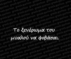 Image discovered by Tzoulia♕. Find images and videos about quotes, greek quotes and greek on We Heart It - the app to get lost in what you love. Poem Quotes, Wisdom Quotes, Funny Quotes, Life Quotes, Poems, Life In Greek, Favorite Quotes, Best Quotes, Greek Words