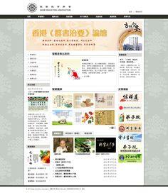 Sage Education Association - HK