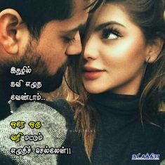 Tamil Love Poems, Love Quotes, Life, Design, Qoutes Of Love, Quotes Love, Quotes About Love, Love Crush Quotes