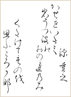 """Japanese poem by Minamoto no Shigeyuki from Ogura 100 poems (early 13th century) 風をいたみ 岩うつ波の おのれのみ くだけて物を 思ふ頃かな """"Like a driven wave, / Dashed by fierce winds on a rock, / So am I: alone / And crushed upon the shore, / Remembering what has been.""""  (calligraphy by yopiko)"""