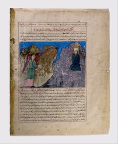 """Muhammad's Call to Prophecy and the First Revelation"", Folio from a Majma' al-Tavarikh (Compendium of Histories)"