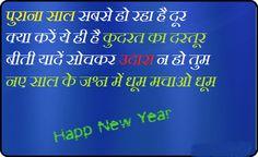 New Year Shayari For Message