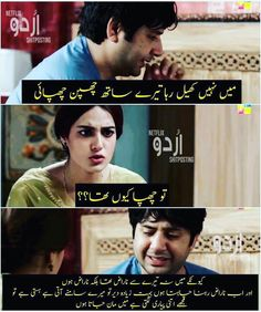 Awwww bhola😁 Iqbal Poetry, Urdu Poetry, True Love Quotes, Best Quotes, Pak Drama, Moon Quotes, Best Dramas, Funny Qoutes, Pakistani Dramas
