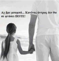 Book Quotes, Life Quotes, Unique Quotes, First Love, My Love, Perfection Quotes, Greek Quotes, Happy Kids, Love Words