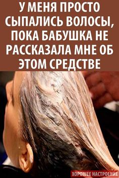 Best Beauty Tips, Beauty Hacks, Shampoo For Itchy Scalp, Baking Soda Shampoo, Silky Hair, Dyed Hair, Hair Pins, Health Benefits, Makeup Tips