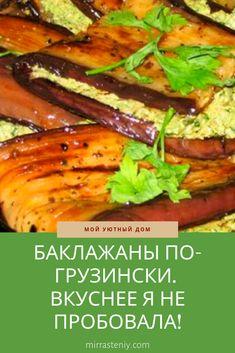 Source by Hrjuscha Roasted Vegetable Recipes, Roasted Vegetables, Vegetable Dishes, I Love Food, Good Food, Yummy Food, Georgian Food, Middle East Food, Keto Recipes