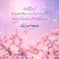 Jumma Mubarak Hadees, Jumma Mubarak Quotes, Quran Quotes Love, Islamic Love Quotes, Urdu Quotes, Friday Qoutes, Juma Mubarak Images, Namaz Quotes, Jumma Mubarak Beautiful Images