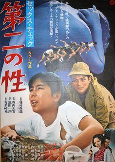 セックス・チェック第二の性 安田道代/緒形拳 1968年 監督・増村保造 大映