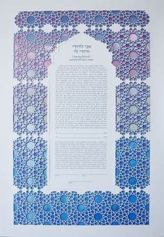 PERSIAN MULTILAYER papercut ketubah / wedding vows by RuthMergi
