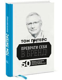 Преврати себя в бренд! 50 верных способов перестать быть посредственностью Том Питерс