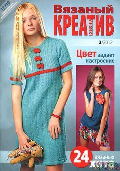 Вязаный Креатив № 2 2012 - Вязанный креатив - Журналы по рукоделию - Страна…
