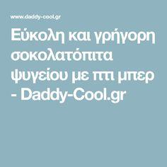 Εύκολη και γρήγορη σοκολατόπιτα ψυγείου με πτι μπερ - Daddy-Cool.gr Happy Foods, Daddy, Food And Drink, Blog, Refrigerator, Desserts, Tailgate Desserts, Deserts, Blogging