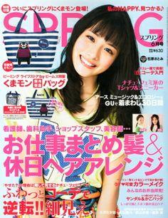 ファッション雑誌・spring