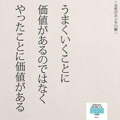 女性のホンネを川柳に。 . . . #女性のホンネ川柳 #恋愛#失敗#川柳  #挑戦#価値#チャレンジ  #日本語#女性#ポエム#マナー
