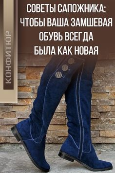 Leather Skin, Women Life, Buy Shoes, Housekeeping, Good To Know, Life Hacks, Cleaning, Fashion Outfits, Clothes For Women
