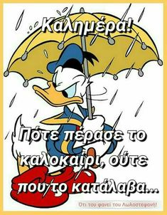 Funny Greek Quotes, Funny Quotes, Good Night, Good Morning, Unique Quotes, Love Hug, S Word, Just Kidding, Smurfs