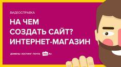 На чем создать сайт Интернет-магазин? Имеете вопросы за создание интернет-магазина? Напишите нам http://site-made-in.odessa.ua/ Создание интернет-магазинов, которые не вызывают вопросов.