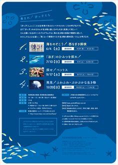 「進め!海のいきものたち」 第2回 裏  #葛西臨海水族園 http://www.tokyo-zoo.net/topic/topics_detail?kind=event&inst=kasai&link_num=23635