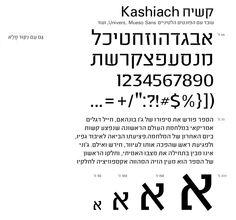 Kashiach © Created by Oded Ezer  http://www.ezerfamily.com