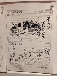 【画像あり】彡(^)(^)「ペンギンの飼育員さんへ!」 : 暇人\(^o^)/速報 - ライブドアブログ