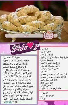 cuisine benberim recettes