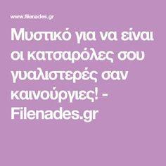 Μυστικό για να είναι οι κατσαρόλες σου γυαλιστερές σαν καινούργιες!  - Filenades.gr Clean House, Cleaning Hacks, Life Hacks, Advice, Blog, Cookies, Mario, Clever, Organization