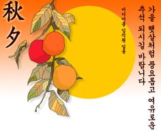 Happy Chuseok! (September 8, 2014).  Chuseok is a major harvest festival and a three-day holiday in South Korea.