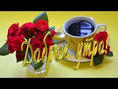 Красивое пожелание Доброго утра! Приятная музыка и хорошие стихи для тебя в это утро! - YouTube