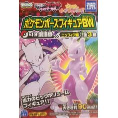 Pokemon 2013 Mewtwo Movie Version Poseable Figure & Candy
