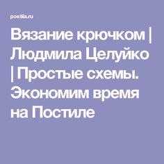 Вязание крючком   Людмила Целуйко   Простые схемы. Экономим время на Постиле