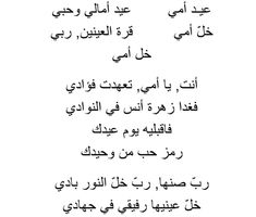 Happy Mothers Day In Arabic 2019 Mothers Love Quotes, Arabic Love Quotes, Mother Quotes, Mothers Day Special, Happy Mothers Day, Rich Dad, To My Mother, Ideas, Mother's Day