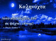 Καληνύχτα ...giortazo.gr - Giortazo.gr Good Night, Paulo Coelho, Nighty Night, Good Night Wishes