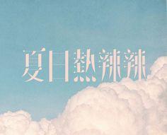Summer // typography by jovysuen