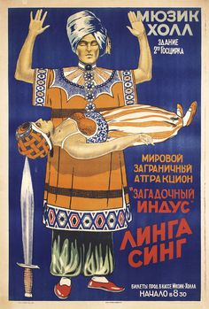 Linga Singh – perhaps one of the greatest illusionists of his time. 1920s Russian magic poster lithograph.