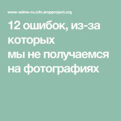 12ошибок, из-за которых мынеполучаемся нафотографиях