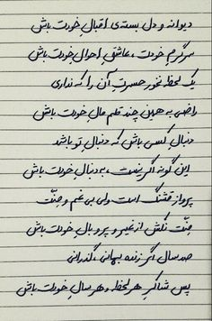 Hard Work Quotes, Good Day Quotes, Cute Love Pictures, Text Pictures, Intelligence Quotes, Picture Writing Prompts, Persian Poetry, Funny Education Quotes, Birthday Quotes For Best Friend