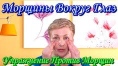 Как Предотвратить Морщины Вокруг Глаз - Упражнение Против Раннего Появле...
